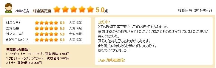 ユーザーレビュー2.jpg