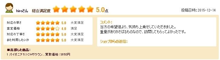 ユーザーレビュー4.jpg